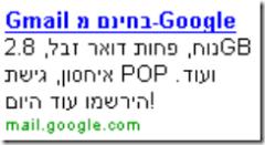 Google Gmail ad